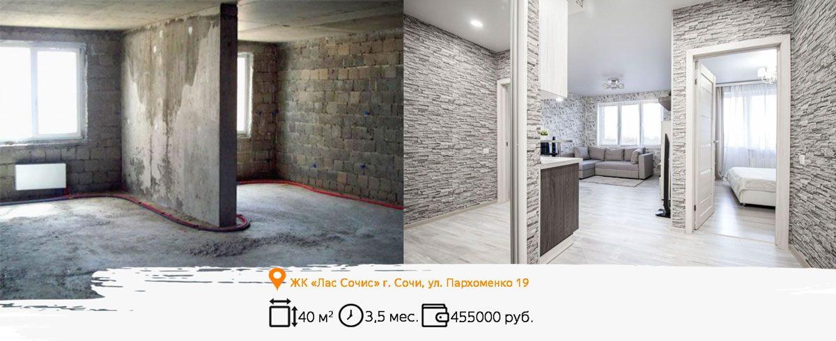 Ремонт студии 40 квадратов в Сочи