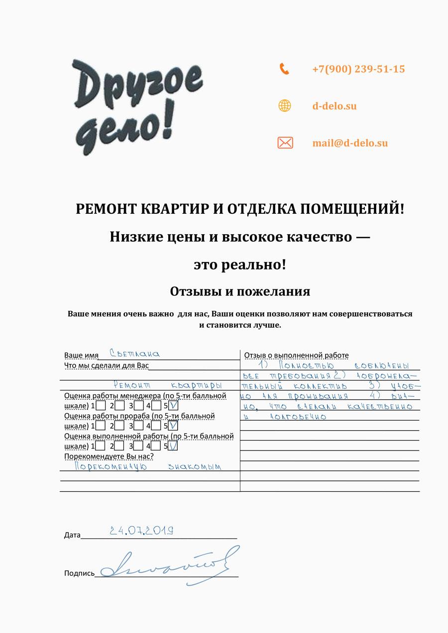 Отзыв ремонт квартир в Сочи