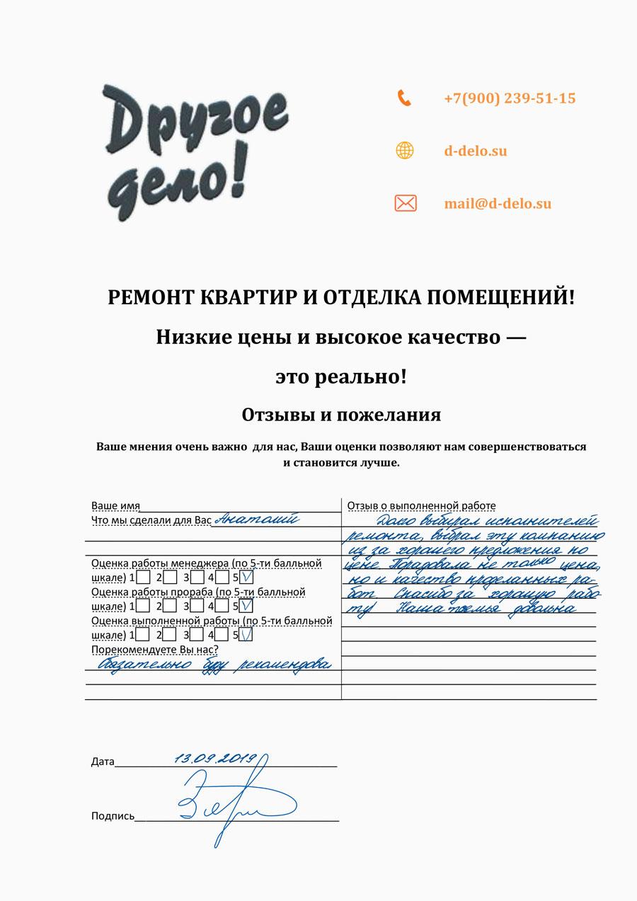 Отзыв о ремонте квартиры в Сочи